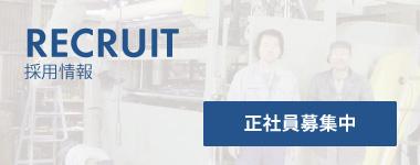 【採用情報】株式会社レック制御