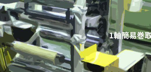 1軸簡易巻取機