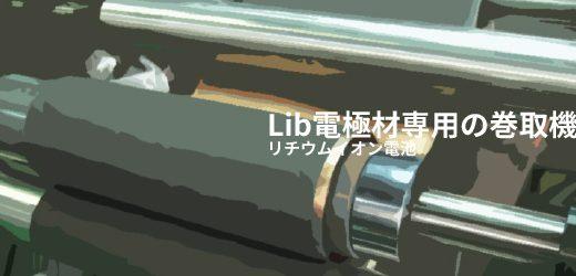Lib(リチウムイオン電池)電極材専用の巻取機