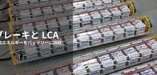 回生ブレーキとLCA(減速時の運動エネルギーをバッテリーに回収)