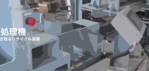 紙管処理機(紙管を抜き取るリサイクル装置)