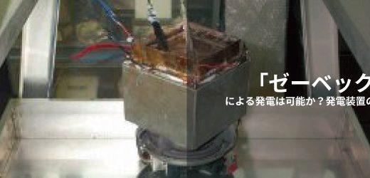 「ゼーベック効果」による発電は可能か?発電装置の試作と検証