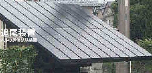 太陽追尾装置(追尾式ソーラー開発)