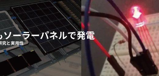 夜間もソーラーパネルで発電(電波発電の研究と実用性)