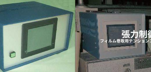 張力制御装置(フィルム巻取用テンションコントローラ)