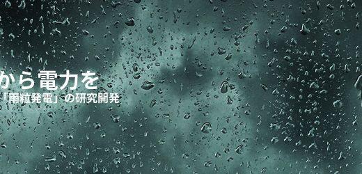 雨粒から電力を取り出す「雨粒発電」の研究開発